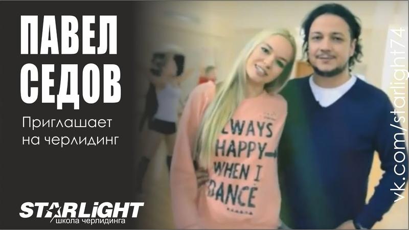 Павел Седов приглашает на черлидинг