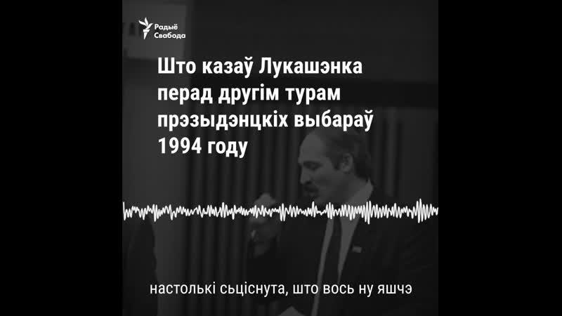 Лукашэнку ў другім туры, 1994 год