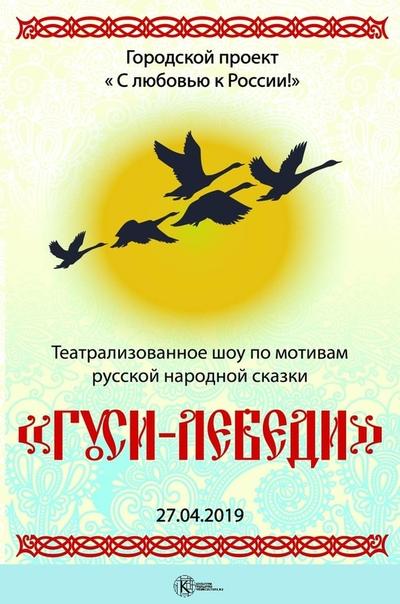 Городской проект: С любовью, к России!