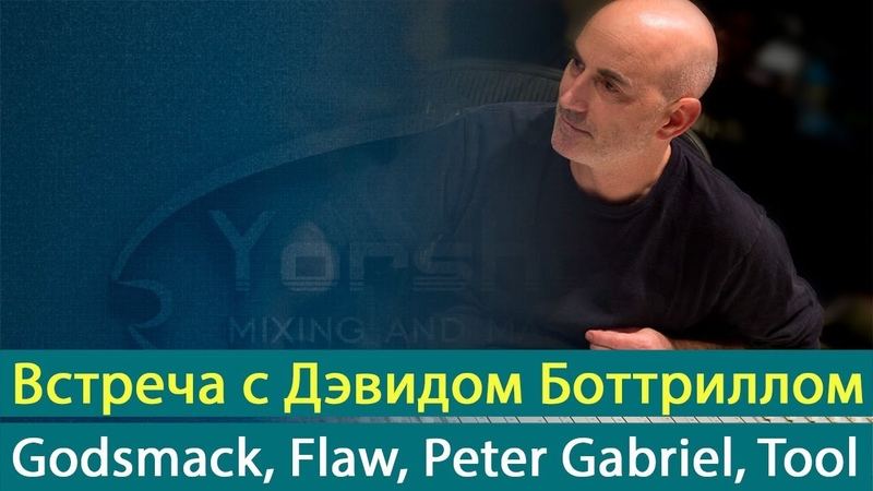 Встреча с Дэвидом Боттриллом (David Bottrill) - Godsmack, Flaw, Peter Gabriel, Tool [Yorshoff Mix]