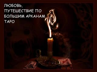 Любовь. Путешествие по большим арканам ТАРО. 22 Аркана - 22 практики Любовной магии