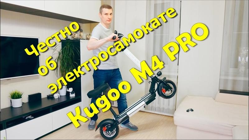 Честно об электросамокате Kugoo M4 PRO