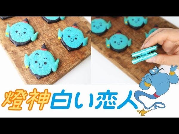 Genie White Lover Cookies 燈神白之戀人餅乾 Two Bites Kitchen