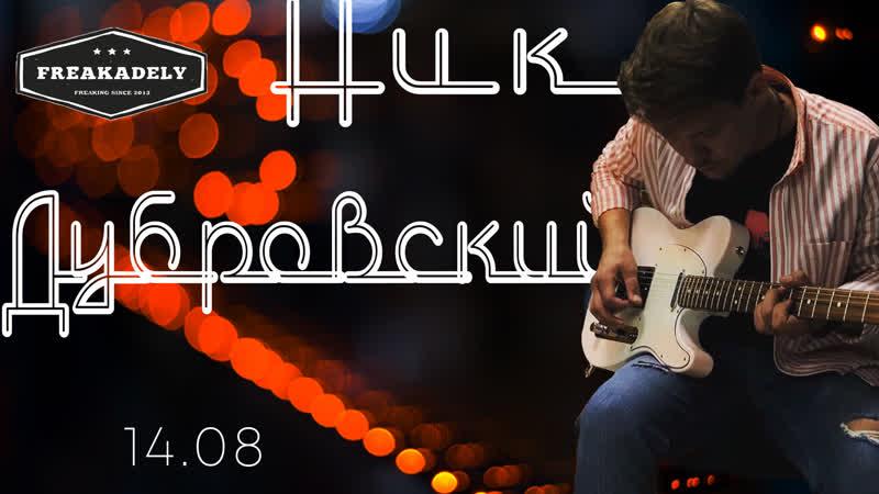 Ник Дубровский FREAKADELY 14/08