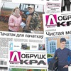 Газета «Добрушскі край»