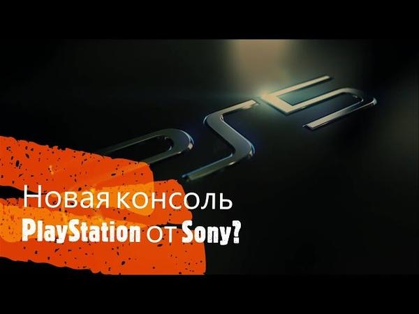 Новая консоль PlayStation от Sony