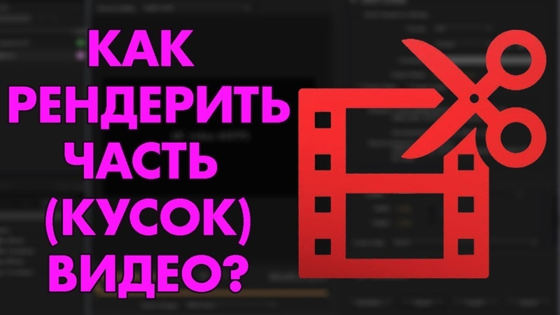 Как рендерить часть кусок видео в Premiere Pro