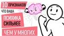 Как понять, что у вас сильная психика Psych2go на русском