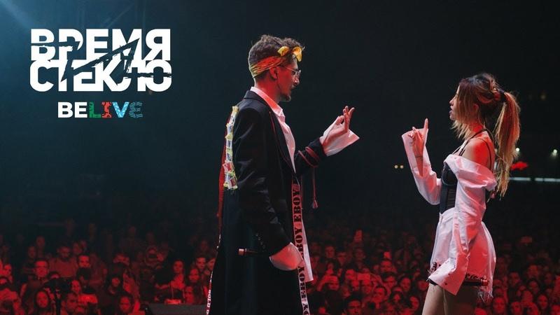 Время и Стекло Live at BeLive Fest 2018