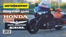 Honda GL1800 F6B Gold Wing Bagger 2013 обзор и тест-драйв Даунгрейд Голды