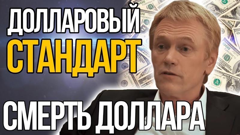 Смерть доллара США в качестве мирового резерва Скрытые секреты денег Серия 3 Майк Мэлони