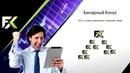Fx Trading corporation обзор международной компании ССЫЛКА НА РЕГИСТРАЦИЮ ВНИЗУ ПОД ВИДЕО👇👇👇
