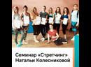 Отзыв о семинаре «Стретчинг» Натальи Колесниковой