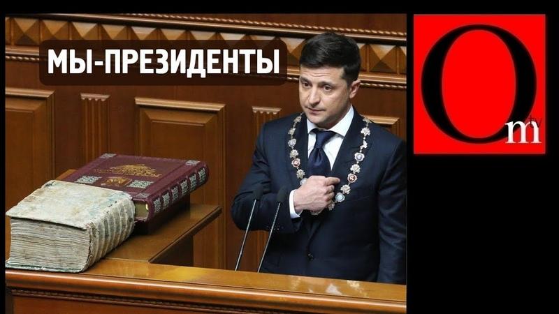 Президент это все украинцы Зеленский принял присягу и распустил Раду