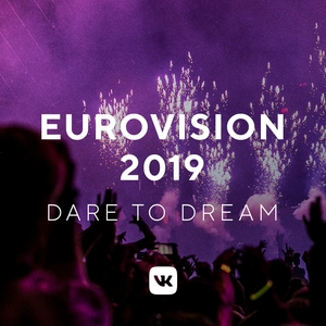 Eurovision 2019: Dare to Dream