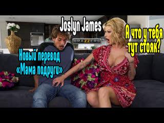 Joslyn james секс со зрелой мамкой секс порно эротика sex porno milf brazzers anal blowjob milf anal секс инцест трахнул русское
