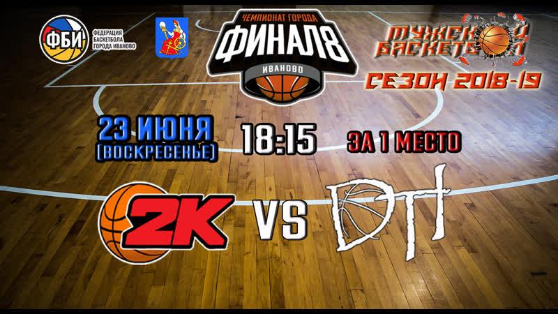 Матч за 1 место. 2К - DTI