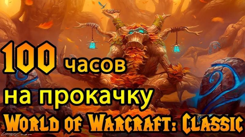 Быстрая прокачка на старте World of Warcraft Classic