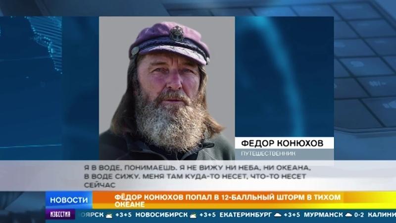 Путешественник Конюхов попал в 12 балльный шторм в Тихом океане