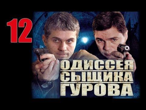 Сериал Одиссея сыщика Гурова 12 серия 2012 Криминал Детектив