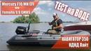 Круто Большой тест драйв Mercury F10 EFI vs YAMAHA 9 9 GMHS на лодке Навигатор 350 НДНД Light