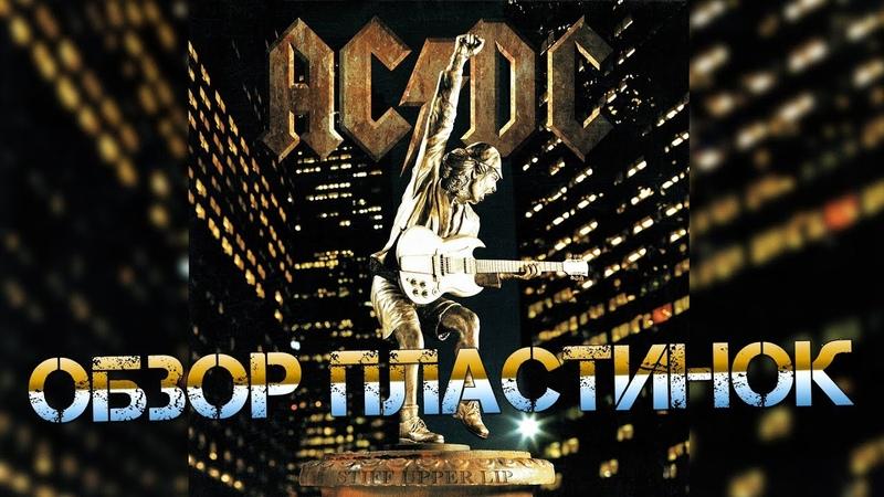 Обзор и сравнение пластинок AC/DC - Stiff Upper Lip