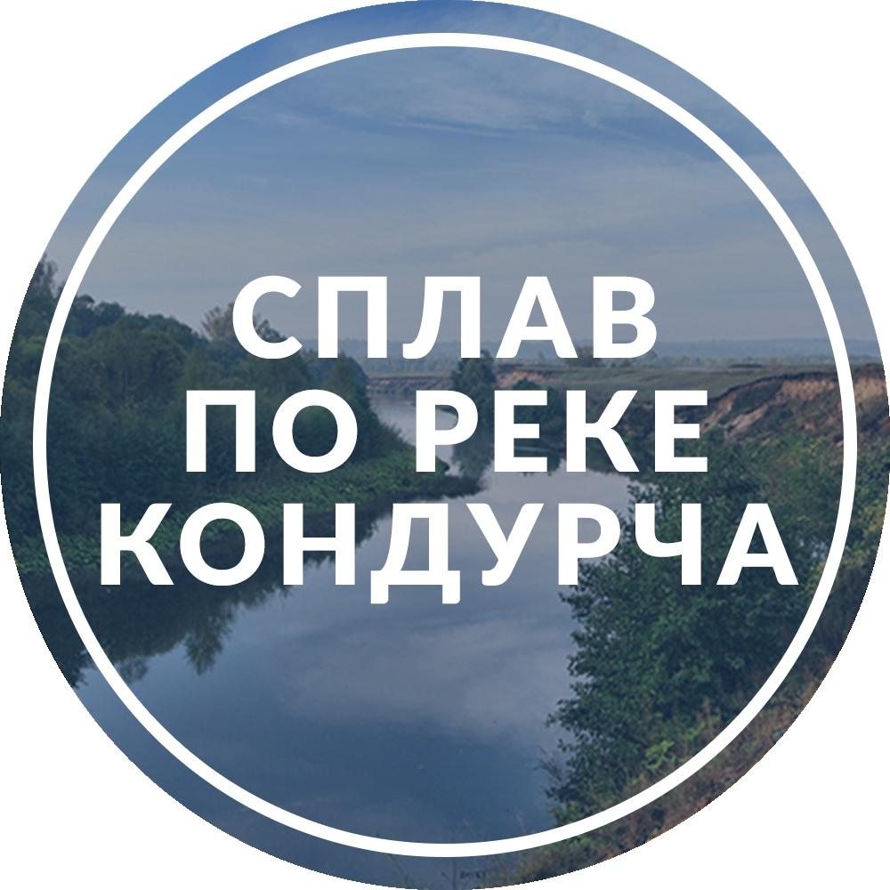 Афиша Тольятти Сплав по реке Кондурча / 23 июня