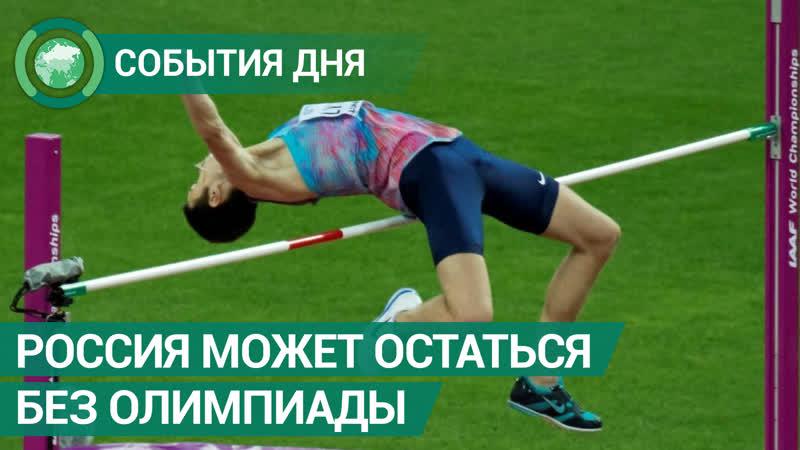 Россия может остаться без Олимпиады из за допингового дела Данила Лысенко События дня ФАН ТВ