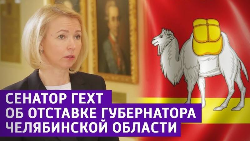 Ирина Гехт Причины отставки губернатора Челябинской области плохая экология и низкий рейтинг