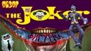 Дешевая фигурка Джокера и краткая история персонажа
