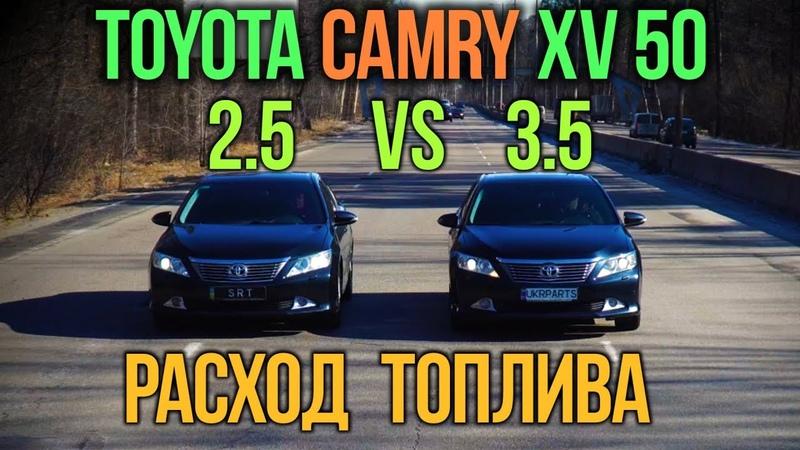 Toyota CAMRY XV50 2.5 vs 3.5 расход топлива.