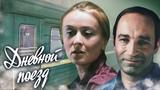 Дневной поезд (1976). Драма  Фильмы. Золотая коллекция