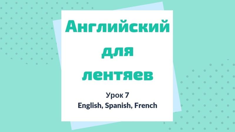 Урок 7. Английский для лентяев. English, Spanish, French