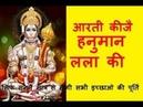 हनुमान जी की आरती आरती कीजै हनुमान लला की Shri Hanuman