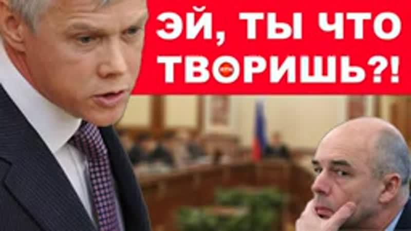 Депутат вывел Силуанова и остальных паразитов 'на чистую воду'