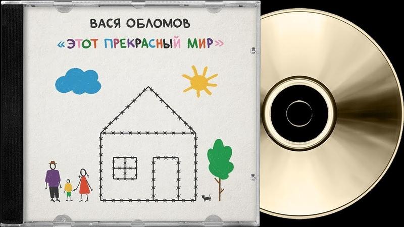 Вася Обломов Этот прекрасный мир Альбом 2019 HQ ✓