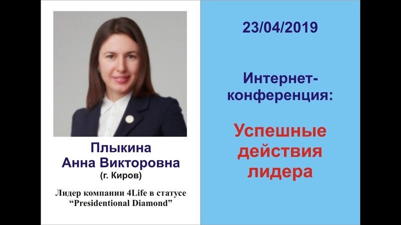 Успешные действия Лидера. Плыкина Анна. 23.04.2019