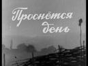 «Проснется день» фильм 1968 года
