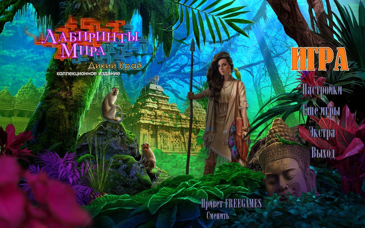 Лабиринты мира 11: Дикий Край. Коллекционное издание | Labyrinths of the World 11: The Wild Side CE (Rus)