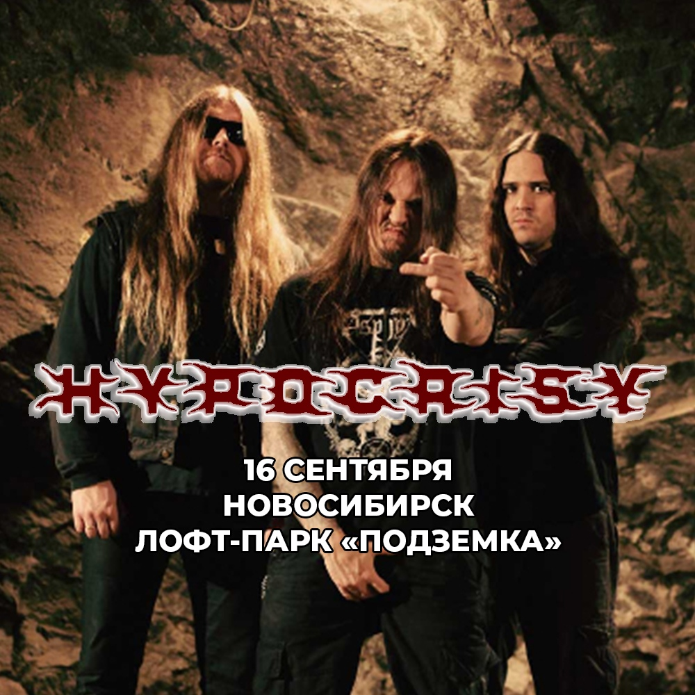 Афиша Новосибирск HYPOCRISY(SWE)//16.09.2019//Новосибирск