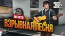 ВЗРЫВНАЯ ПЕСНЯ Machinima (GTA 5 RolePlay)