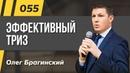Олег Брагинский. ТРАБЛШУТИНГ 55. Эффективный ТРИЗ