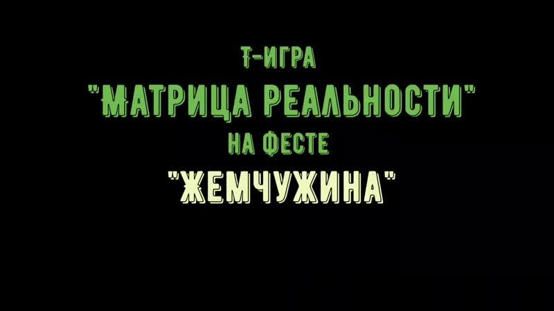 Т игра Матрица реальности с Наталией Рубель на фестивале Жемчужина в Одессе
