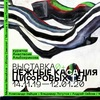14.11 Выставка  «Нежные касания цифровых тел»