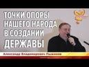 А.В. Пыжиков. Точки опоры нашего народа в создании державы. Москва. 16 марта 2019г.