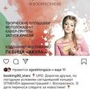 Оксана Почепа фотография #16