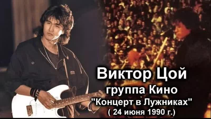Группа Кино - Последний концерт в Лужниках 1990 год. (Полная версия)
