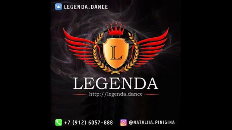 Независимый Всероссийский танцевальный Чемпионат LEGENDA Соколова Светлана