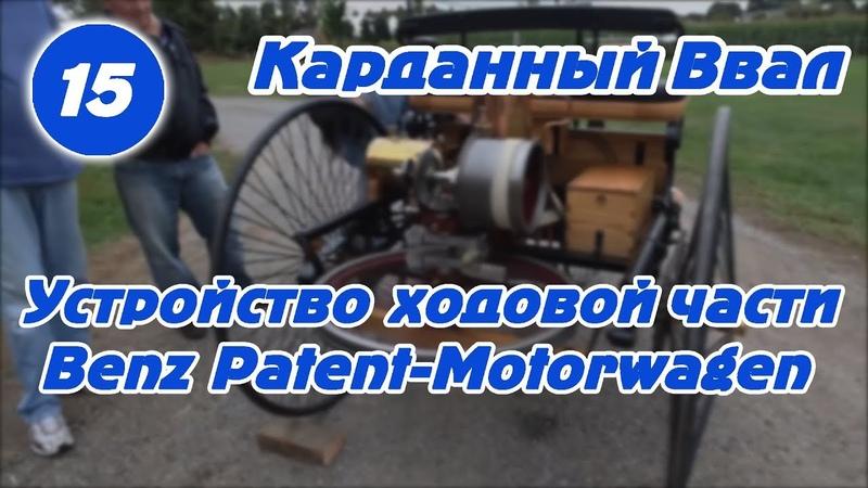 Карданный ввал Устройство ходовой части Benz Patent Motorwagen