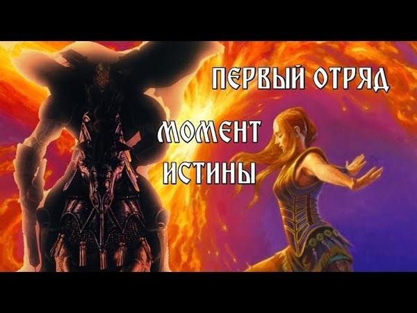 ПЕРВЫЙ ОТРЯД МОМЕНТ ИСТИНЫ